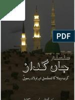 Silsila-e-Jaan gudaz