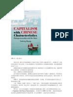 寻找真正的中国模式