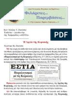 Epestia28!7!13 Site