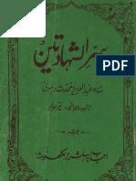 Sirrus Shahadatain