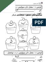 Modul Khas Pemulihan Jawi Tahun 4 (JQAF)