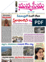 2-8-2013-Manyaseema Telugu Daily Newspaper, ONLINE DAILY TELUGU NEWS PAPER, The Heart & Soul of Andhra Pradesh