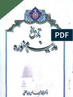 Tareekh Madina Munawara