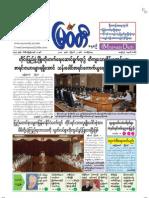 The Myawady Daily (2-8-2013)