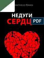 DiseasesOfTheHeart Russian Alhamdulillah