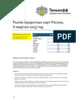 Рынок кредитных карт России, II квартал 2013