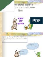 Teamwork in Hindi.ppt