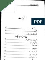 Dajjal Kaun Kiya Kasai by Abulaba Mansoor