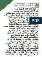 Yaqutat Al-haqaiq Version 1