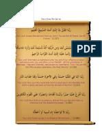 Quranic Duas