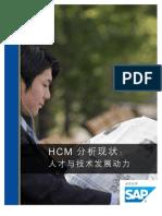 白皮书:HCM分析现状:人才与技术发展动力