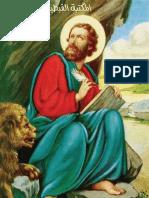 كتاب حياة الصلاة الأرثوذكسية نسخة قابلة للطباعة بدون باسوورد