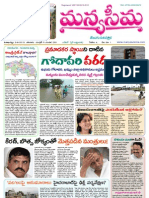 3-8-2013-Manyaseema Telugu Daily Newspaper, ONLINE DAILY TELUGU NEWS PAPER, The Heart & Soul of Andhra Pradesh