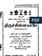 Thiruchinnamaalai