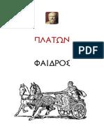 Πλάτωνος - Φαίδρος