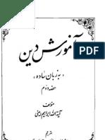 Aamozish-e-Deen - 2 of 4