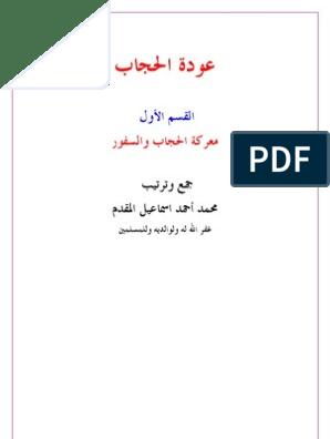 3wdat Al7ijab 1