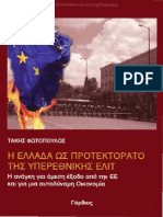 Takis Photopoulos, Greece as a Protectorate of the Transnational Elites