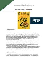 Кукарина М. - Словарь китайской мифологии - 2011