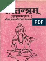 Netra Tantram - Ed Vraj Vallabha Dwivedi