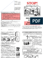 Japanese -Stop Tract