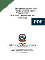 नेपालको शान्ति प्रक्रियामा हालसम्म भएका सम्झौता, सहमति, समझदारी, घोषणा र निर्णयहरुको संकलन २०६९