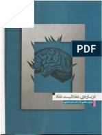 Critical Rationalism- Journal of Sureh Andisheh- 1