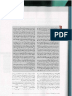Critical Rationalism- Journal of Sureh Andisheh- 2