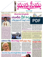 31-07-2013-Manyaseema Telugu Daily Newspaper, ONLINE DAILY TELUGU NEWS PAPER, The Heart & Soul of Andhra Pradesh