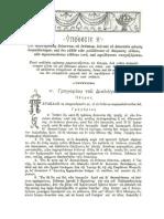 Ευεργετινός. Τόμος Τέταρτος (Υπόθεσις Κ΄- Ν΄)