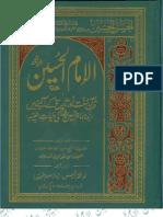 Al Imam al-Hussain (a.s.) - Urdu