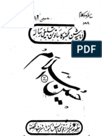 Husain (as) Aur Islam_shiaforums