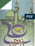 Ali (a.s.) fil Quran