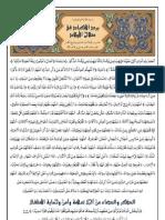 Nama Nama Islam Kaumhawa Com Sahabat Nabi Husain Ibn Ali
