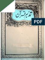 Tadabbarul Quran