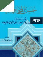 الشيخ سعيد عبد اللطيف فودة-بحوث في علم الكلام