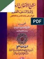 شرح الأنفاس الروحانية لأئمة السلف الصوفية - شمس الدين محمد بن عبد الملك الديلمي