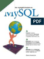 MySql библиотека профессионала