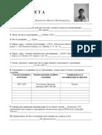 Анкета1.doc