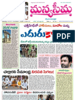 6-8-2013-Manyaseema Telugu Daily Newspaper, ONLINE DAILY TELUGU NEWS PAPER, The Heart & Soul of Andhra Pradesh
