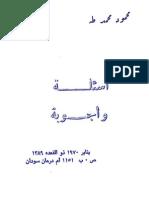 أسئلة وأجوبة-الأول-محمود محمد طه