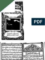 Shaik Dawood Appa (rali Allahu anhu) Mowlid