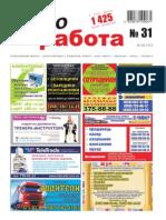 Aviso-rabota (DN) - 31 /116/