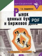 Бердникова Т.Б. - Рынок ценных бумаг и биржевое дело