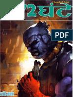 786 Doga Comicspitara blogspot com