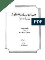 القياده و السمات السويه للشخصيه دراسه عامليه