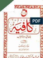 KafiahBilaHashiahQademi