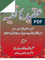 Aqeeda Taqiyyah [Abdul Rehman AlBaraq]