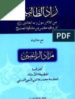 zadult Ali Been Al Bushra