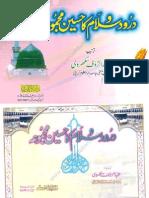 Durood o Salam Ka Haseen Majmooa
